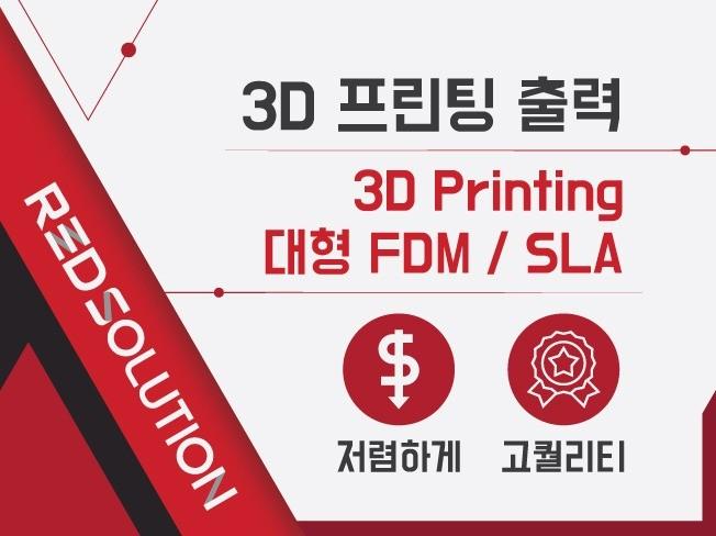 3D 프린팅 당일 출력 제품 후가공해 드립니다.