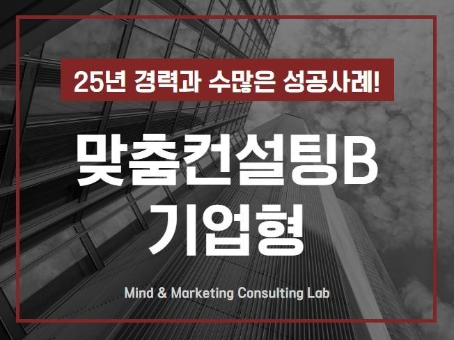 엠엠컨설팅B 기업을 위한 컨설팅 드립니다.