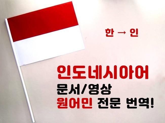 한국어 → 인도네시아어 인니어 번역 원어민 2인 1팀 드립니다.