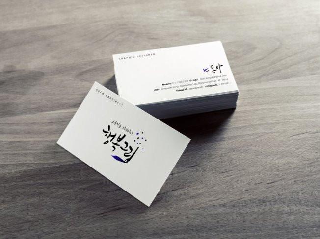 비즈니스의 기본인 명함을 디자인, 제작 그리고 배송까지 해 드립니다.