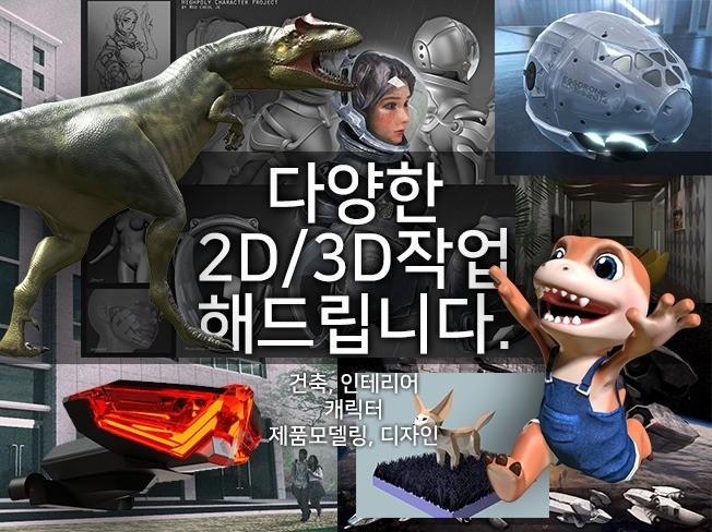 2D 3D 그래픽, 디자인 작업 해 드립니다.