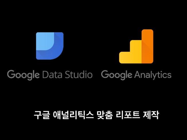 구글 애널리틱스 맞춤 보고서 세팅해 드립니다.