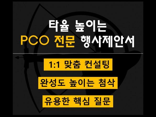 타율 높은 PCO 행사제안서 컨설팅해 드립니다.