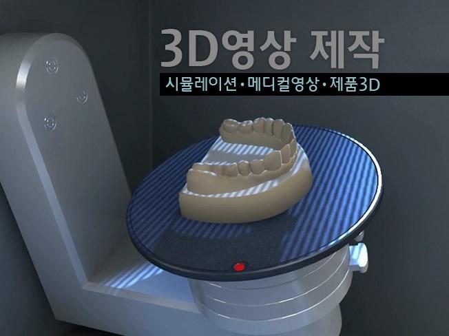 다이나믹한 3D 제품 영상을 제작해 드립니다.