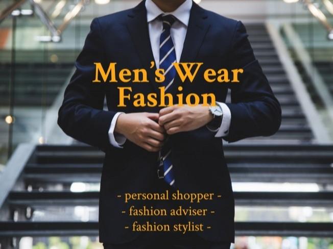 남성 패션에 관한 모든 것을 컨설팅 해 드립니다.