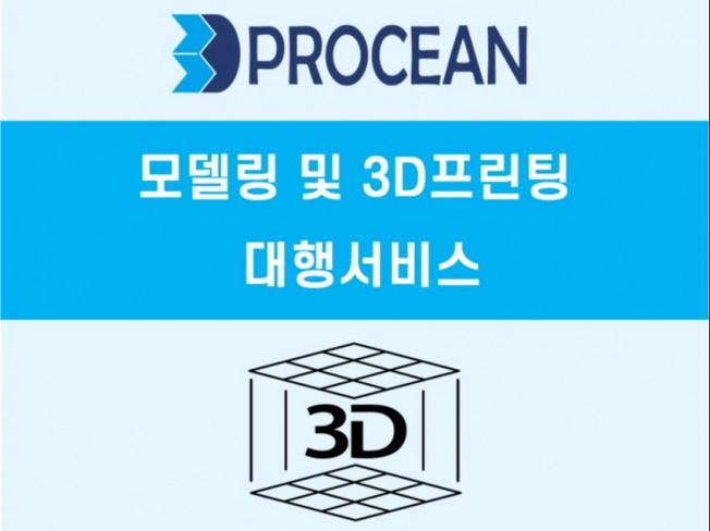 모델링 및 3D프린팅 대행 서비스 드립니다.