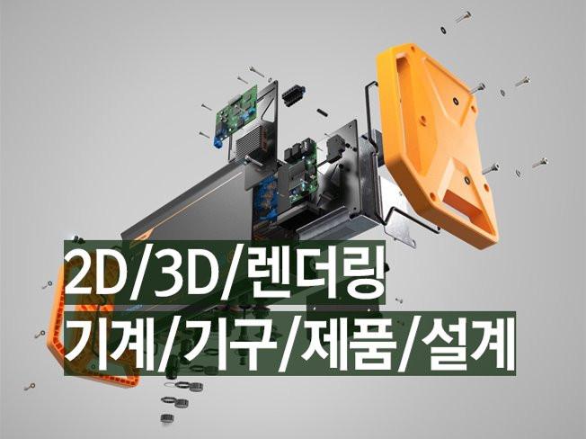 기계 설계·기구 설계·제품 설계/3D모델링/2D설계해 드립니다