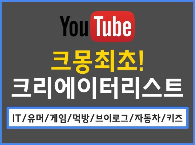 [크몽최초] 유튜브 크리에에이터 리스트 드립니다