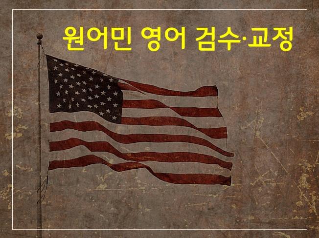 [미국]원어민 영어번역본 검수 및 교정해 드립니다