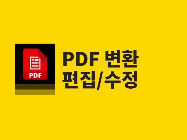 PDF 파일 변환, 수정, 편집 작업을 해 드립니다.