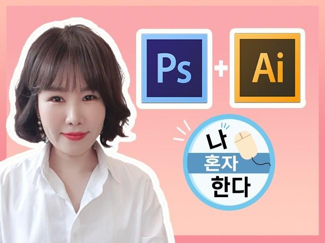 현직 디자이너에게 배우는 진짜 실무꿀팁을 알려 드립니다.