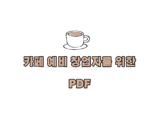 카페 창업하기 전에 PDF 읽어보기를 추천 드립니다.