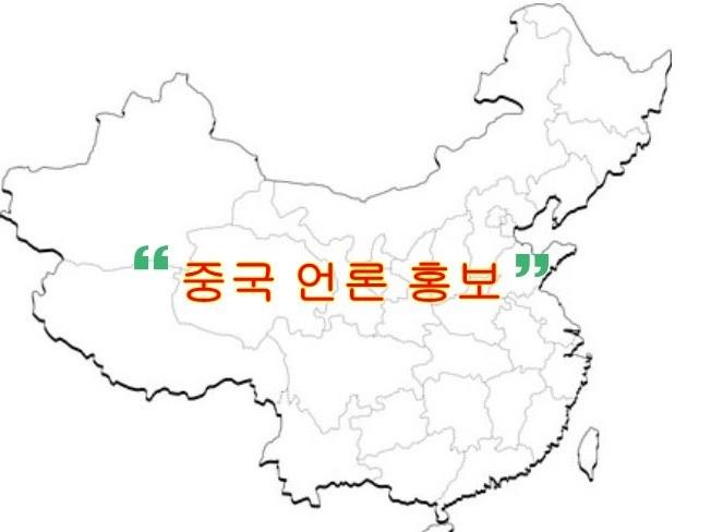 중국 언로 보도, BAIDU 포함 상위 TOP매체에 배포해 드립니다.