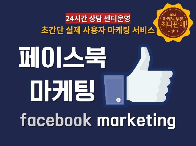 페이스북 게시물/페이지/영상/노출 모든마케팅 관리대행 서비스 [최대판매전문가] 드립니다