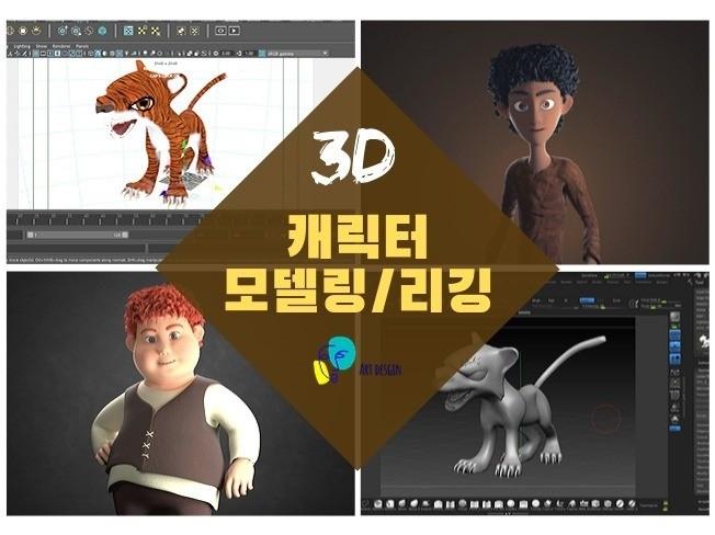 3D 캐릭터 모델링,렌더링,리깅 해 드립니다.