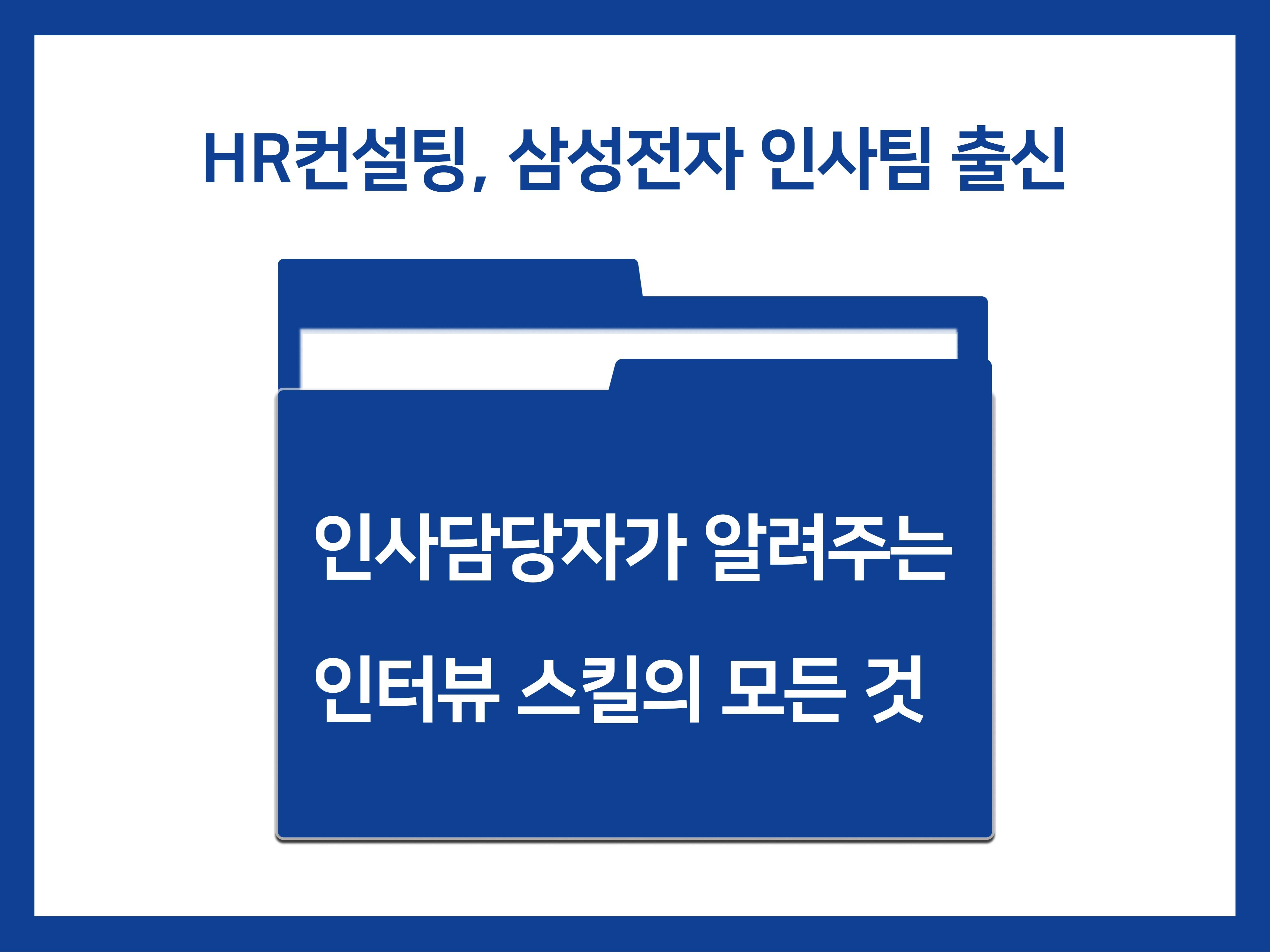 컨설팅, 삼성전자 출신 인사담당자의 인터뷰 스킬을 알려 드립니다.