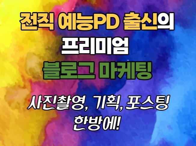 PD 출신이 프리미엄 블로그마케팅 확실히 진행해 드립니다.