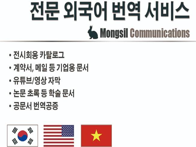 Mongsil Communications: 영어/베트남어 전문 번역 드립니다