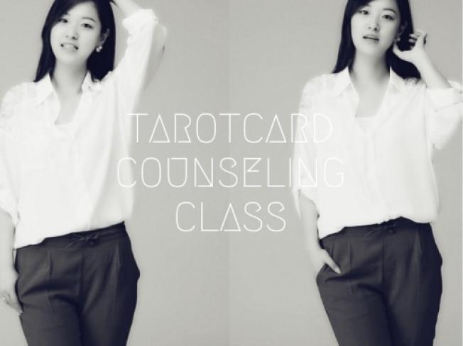 [1:1 및 소그룹 수업] 타로카드를 활용하여 '타로상담' 하는 방법을 가르쳐 드립니다