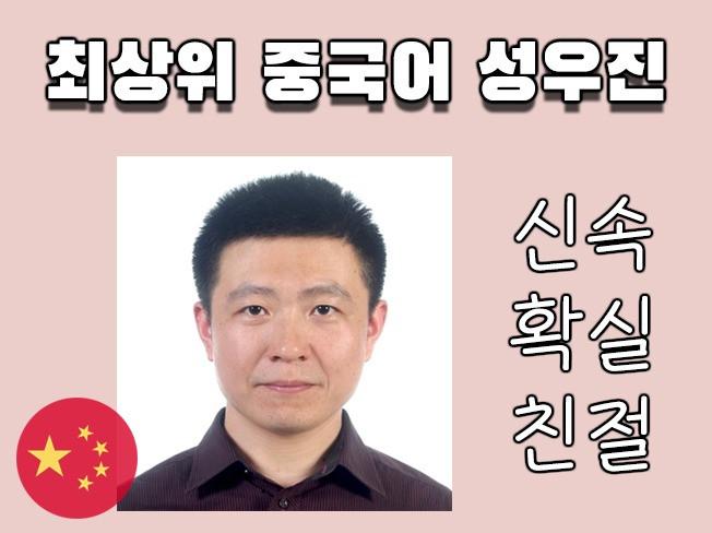 【1일배송】 중국어 성우  안즈 성우분 목소리로 아이디어 설명 드립니다.
