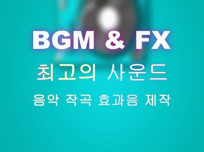 게임 광고 영상 BGM 고퀄리티 제작 작곡해 드립니다.