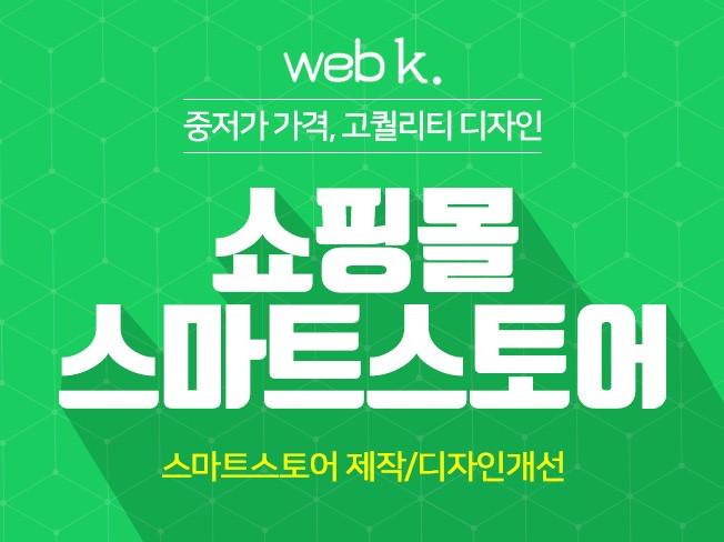[web K.] 경력 10년차이상,  스마트스토어 제작/디자인개선 해 드립니다