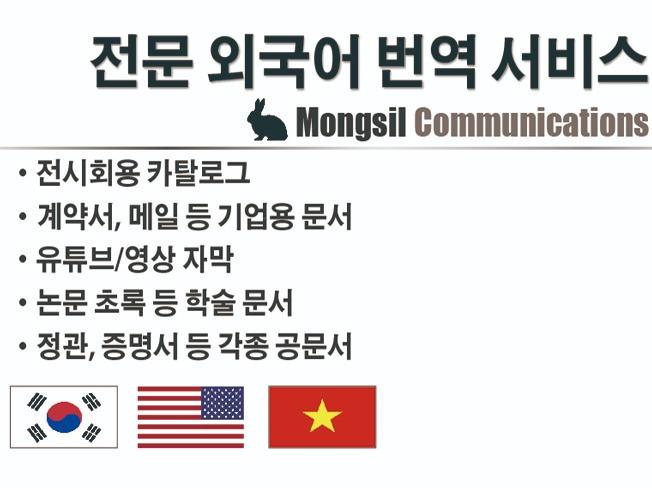 Mongsil Communications: 영어 전문 번역 드립니다