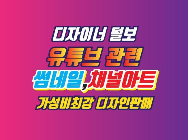 가성비최고의 유튜브 썸네일,채널아트 제작해 드립니다