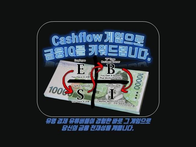Cashflow 게임으로 여러분의 금융IQ를 키워 드립니다.