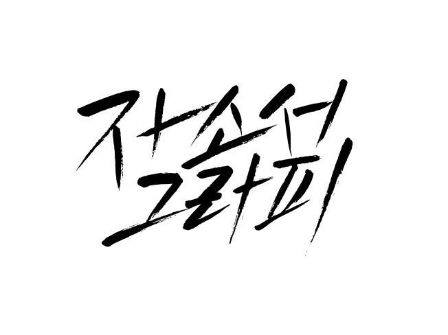 [자소서 첨삭]서울대 국문과 출신, 서류합격의 기쁨을 돌려 드립니다