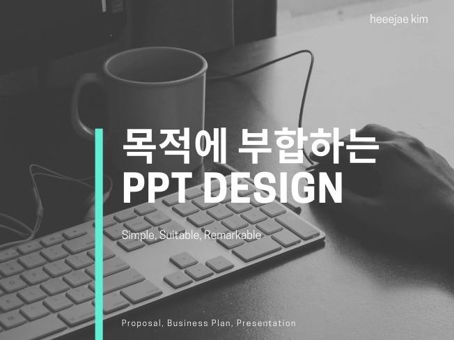 광고 기획자가 목적에 맞게 ppt 디자인해 드립니다.