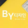 BY디자인