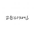 고은디자인