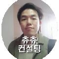 츄츄컨설팅