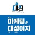 대성마케팅앤컴퍼니