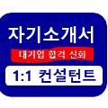 김세진컨설턴트
