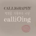 callioing
