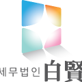 세무법인백현강남지점