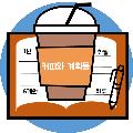 커피와계획들