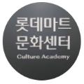 롯데마트_문화센터_삼산점