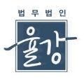 법무법인율강대표변호사윤길현