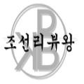 KBP블로그기자단