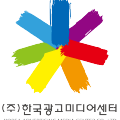 한국광고미디어센터