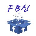 페이스북신