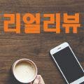 블로그체험단리얼리뷰
