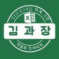 기획팀김과장