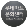 롯데마트_문화센터_주엽점