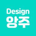 Design앙주