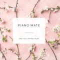 피아노메이트